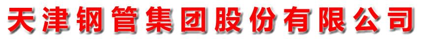 天津无缝钢管厂-TPCO无缝钢管-宝仓钢管-腾飞无缝管-天津大无缝钢管集团-天津钢管集团有限公司-天津渤海钢铁集团-天津无缝钢管公司